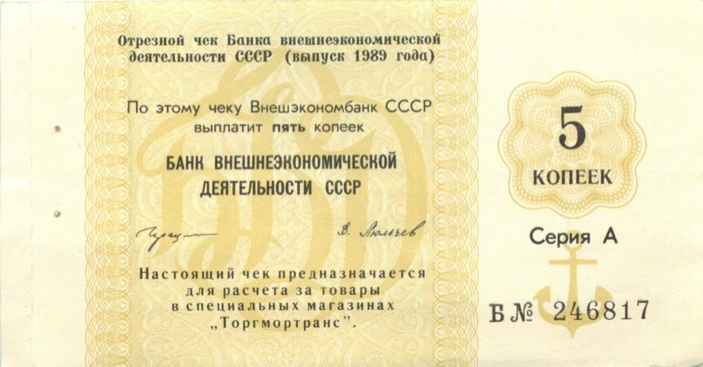 5 копеек (чек Внешнэкономбанк СССР) 1989 года (СССР)