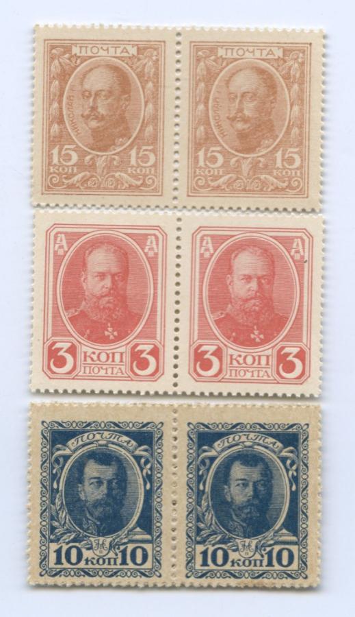 Набор марок-денег - 3 копейки, 10 копеек, 15 копеек (Российская Империя)
