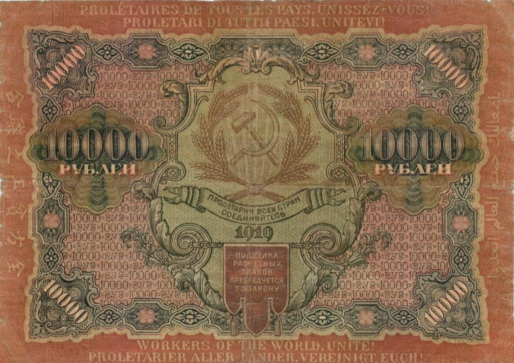 10000 рублей 1919 года (СССР)
