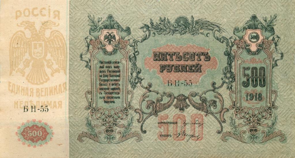 500 рублей (Ростов-на-Дону) 1918 года