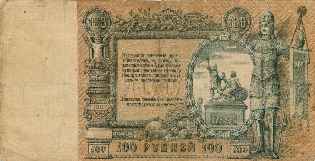 100 рублей (Ростов-на-Дону) 1919 года