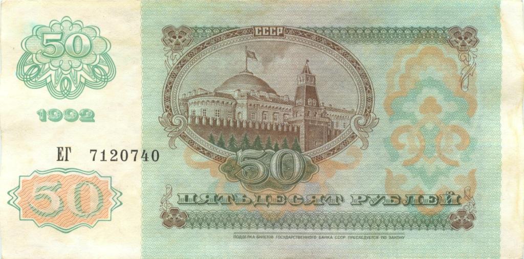 50 рублей 1992 года (СССР)