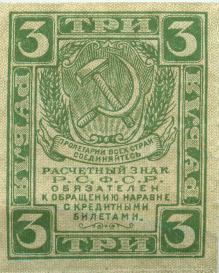 3 копейки (СССР)
