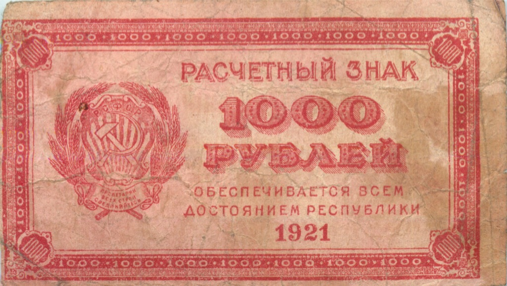1000 рублей (водные знаки Теневые квадраты №1) 1921 года (СССР)