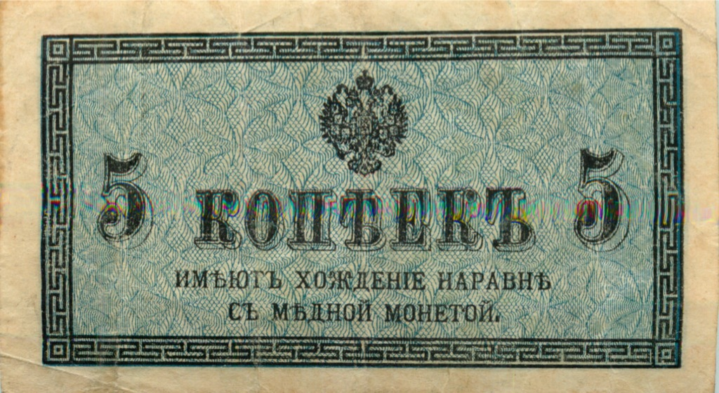 5 копеек (Российская Империя)