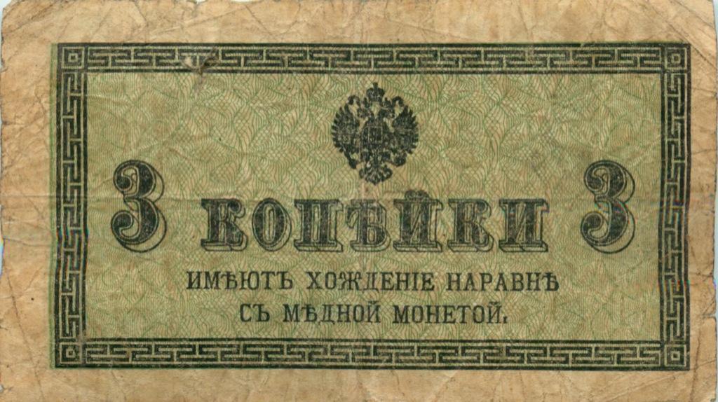 3 копейки (Российская Империя)