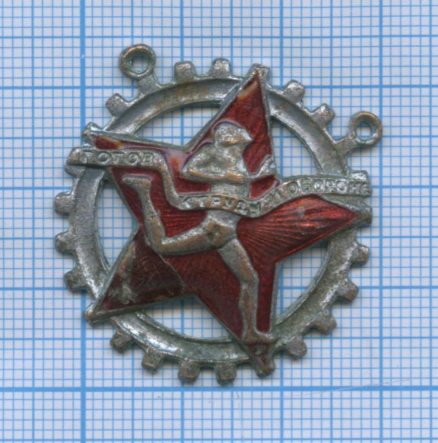 Знак «ГТО» (СССР)