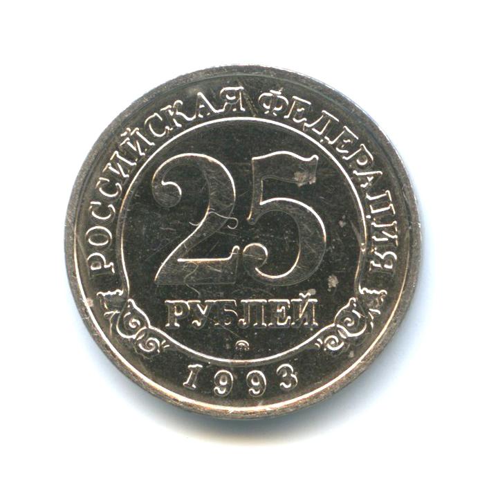 25 рублей, Шпицберген, Арктикуголь 1993 года ММД (Россия)