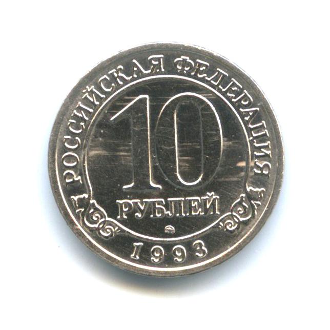 10 рублей, Шпицберген, Арктикуголь 1993 года ММД (Россия)
