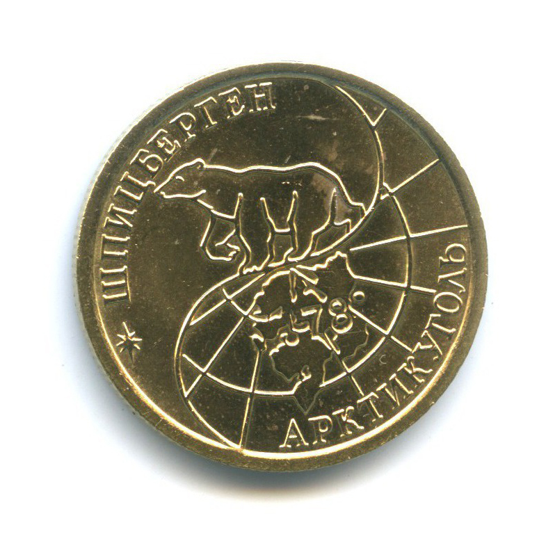 100 рублей, Шпицберген, Арктикуголь 1993 года ММД (Россия)