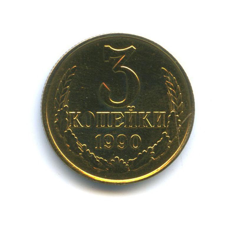 3 копейки 1990 года (СССР)