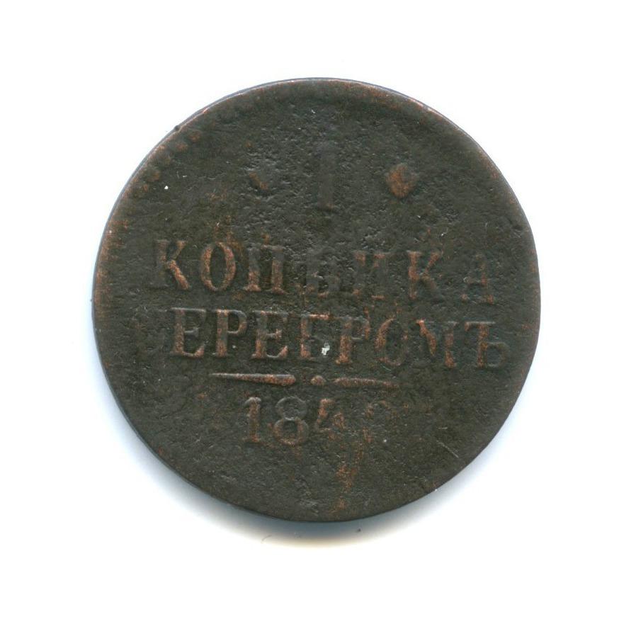 1 копейка серебром 1840 года (Российская Империя)