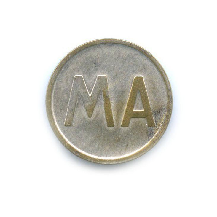 Жетон таксофонный «МА»