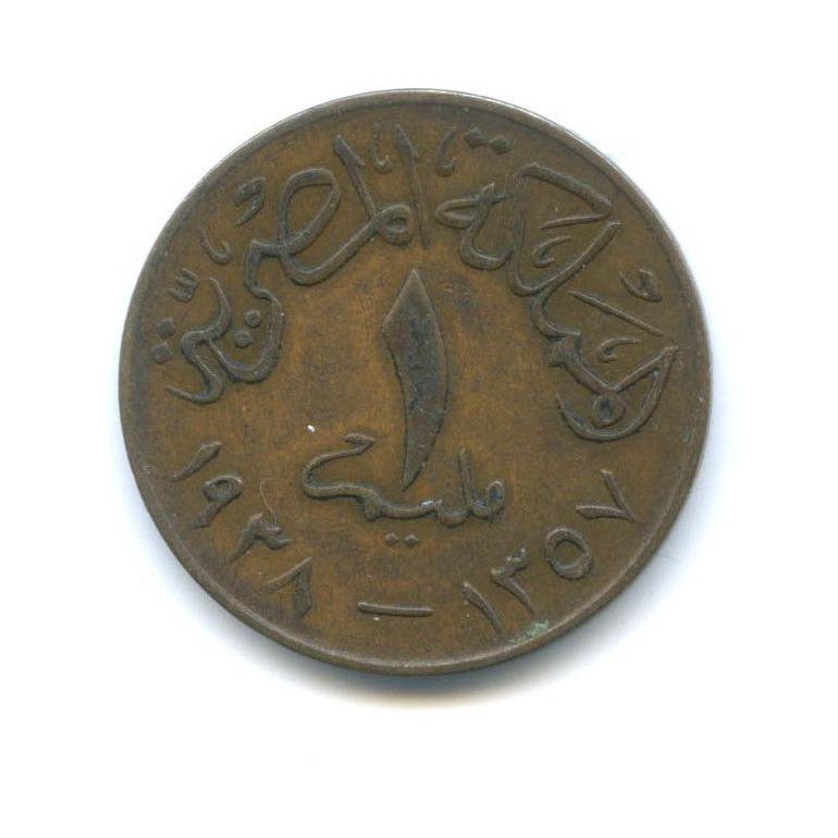 1 милльем 1938 года (Египет)