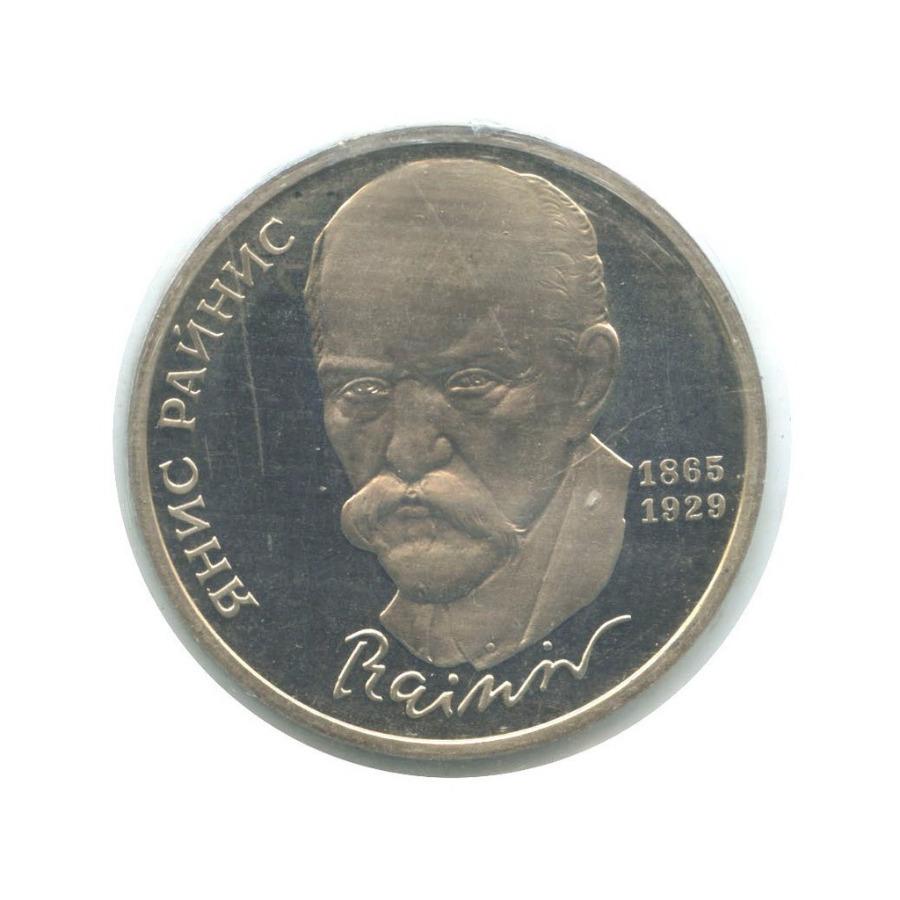 1 рубль — 125 лет содня рождения Яниса Райниса (в запайке) 1990 года (СССР)
