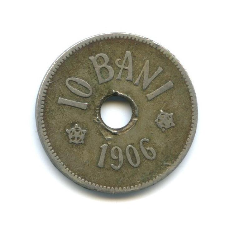 10 бани 1906 года (Румыния)