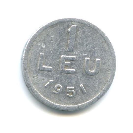1 лей 1951 года (Румыния)