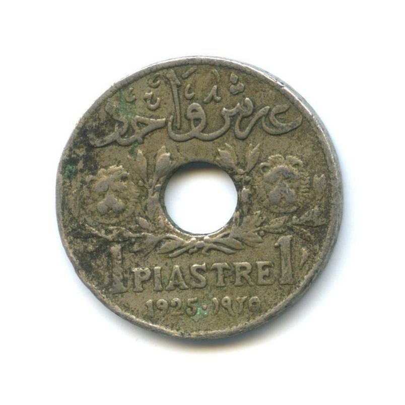 1 пиастр 1925 года (Ливан)