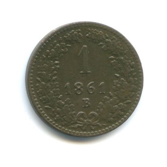 1 крейцер 1861 года В (Австрия)