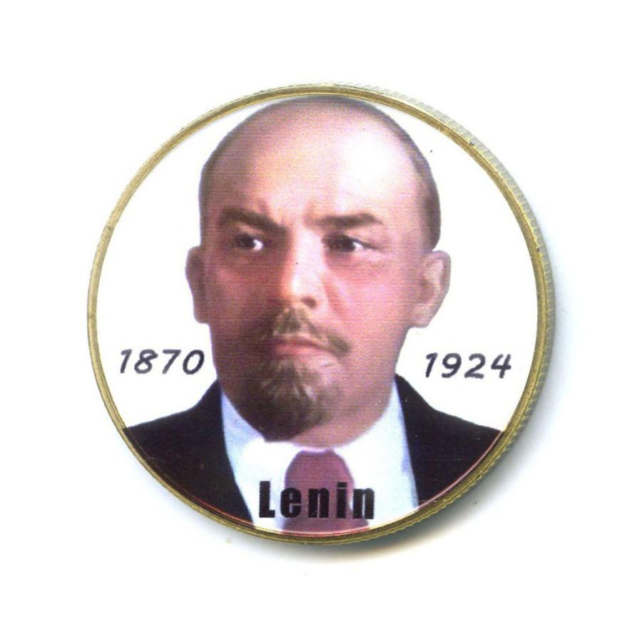 Жетон «Ленин - 1870-1924» (вцвете, под золото)