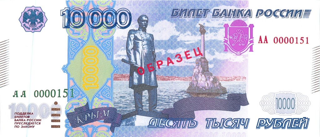 Банкнота тестовая - 10000 рублей 2014 года (Россия)