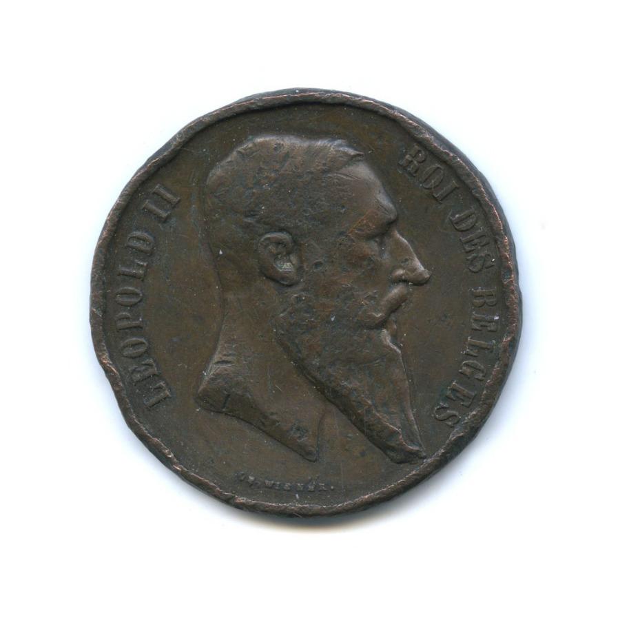 Медаль настольная «Впамять национальной выставки вБрюсселе посвященной 50-летию независимости Бельгии» (диаметр 5 см) 1880 года (Бельгия)