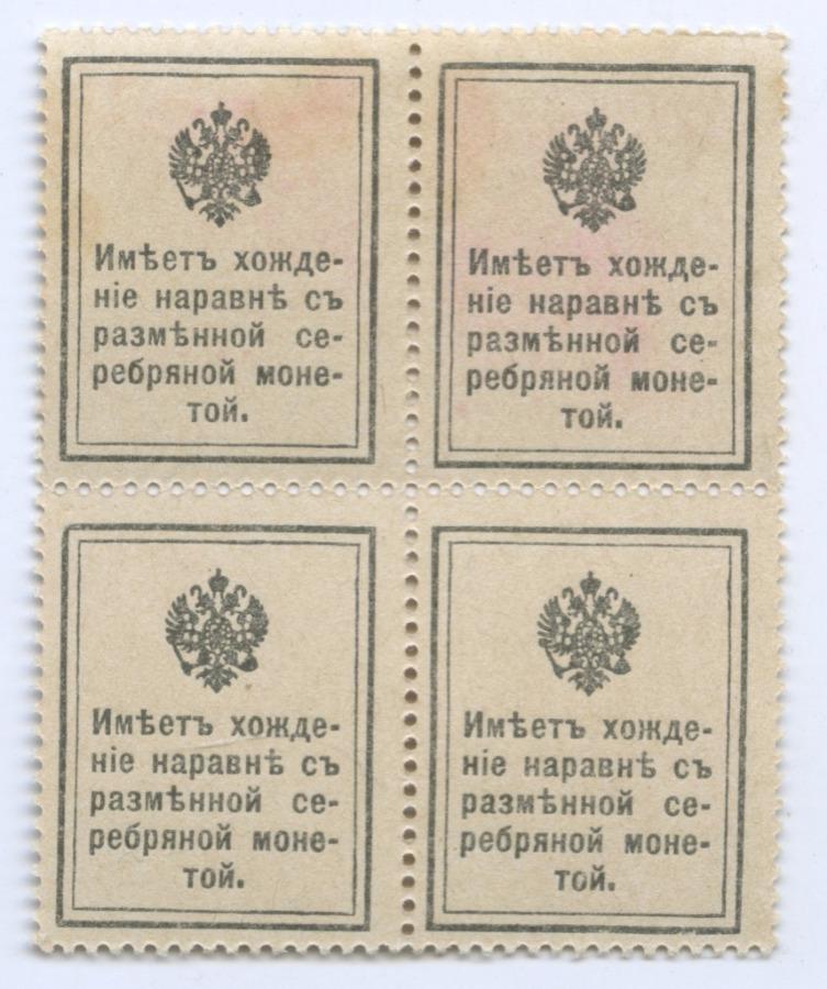 Марки-деньги 15 копеек - Николай I (квартблок) (Российская Империя)