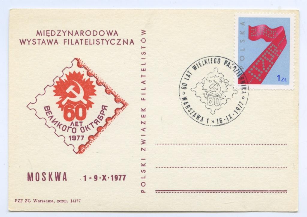 Открытка «60 лет Великого Октября» соспецгашением 1977 года (Польша)