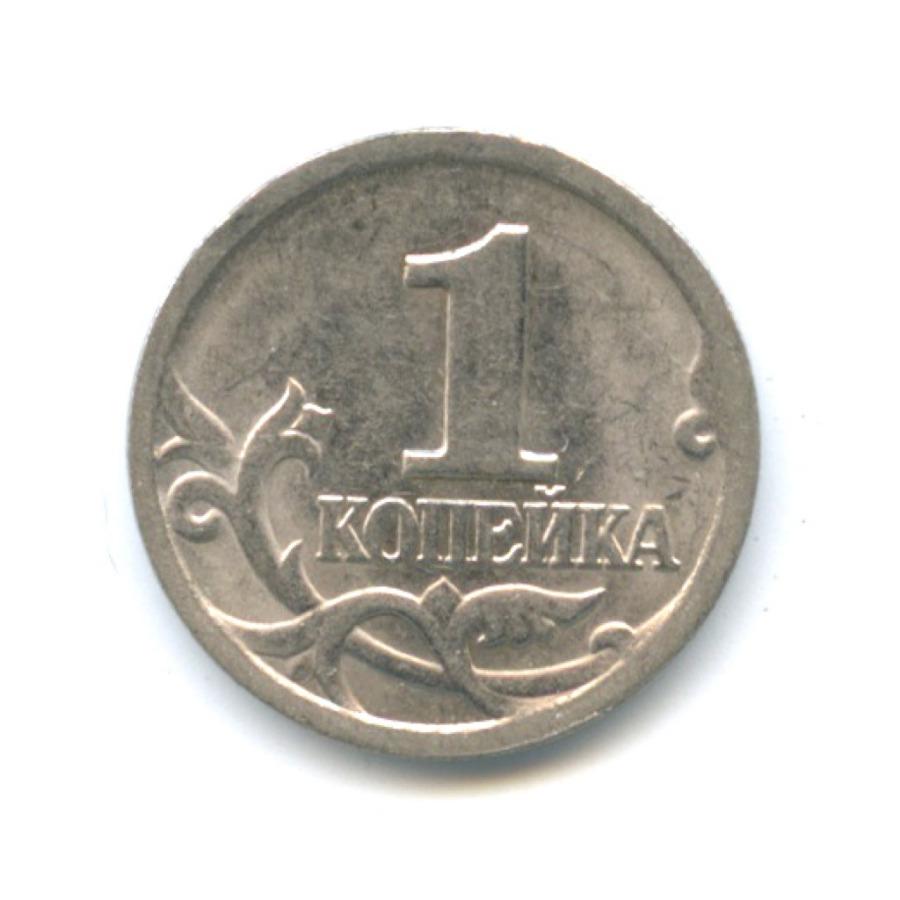 Набор монет 1 копейка (4000 шт, вмешке сбанковской пломбой) 1997-2009 С-П, М (Россия)