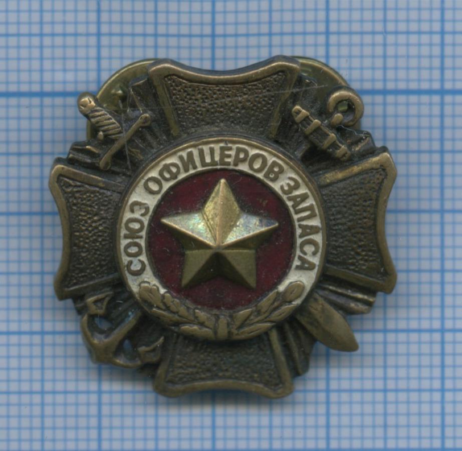 Знак «Союз офицеров запаса» (Россия)