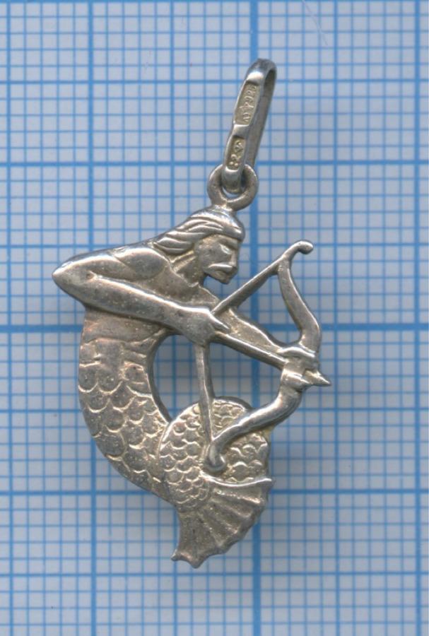 Кулон «Стрелец» (серебро 925 пробы) (СССР)
