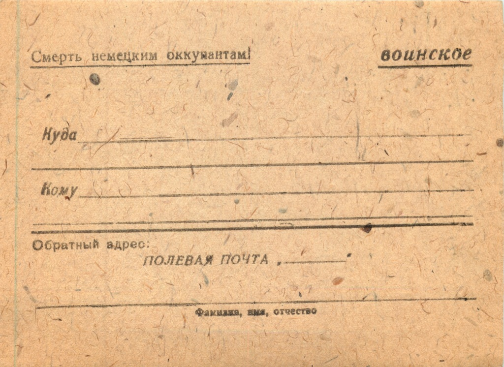 Телеграмма (полевая почта) (СССР)