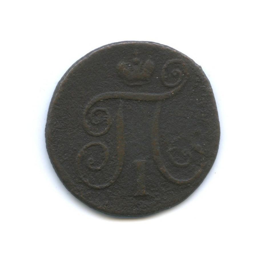 1 копейка 1799 года ЕМ (Российская Империя)