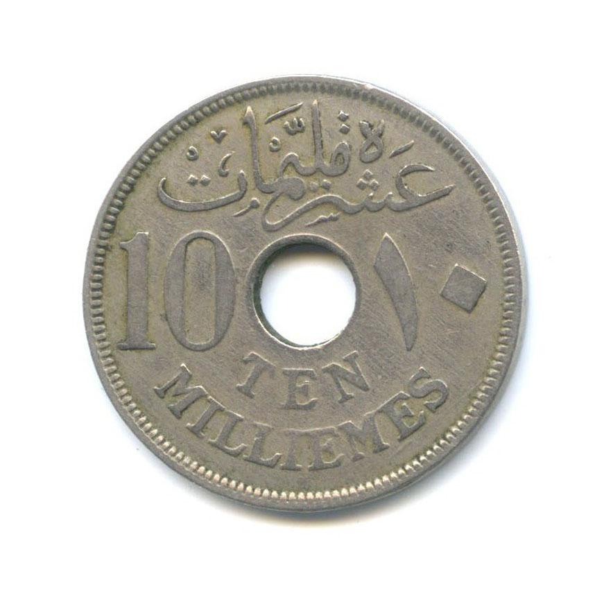 10 милльемов 1917 года (Египет)
