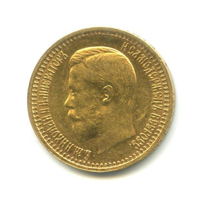 7 рублей 50 копеек 1897 года АГ (Российская Империя)