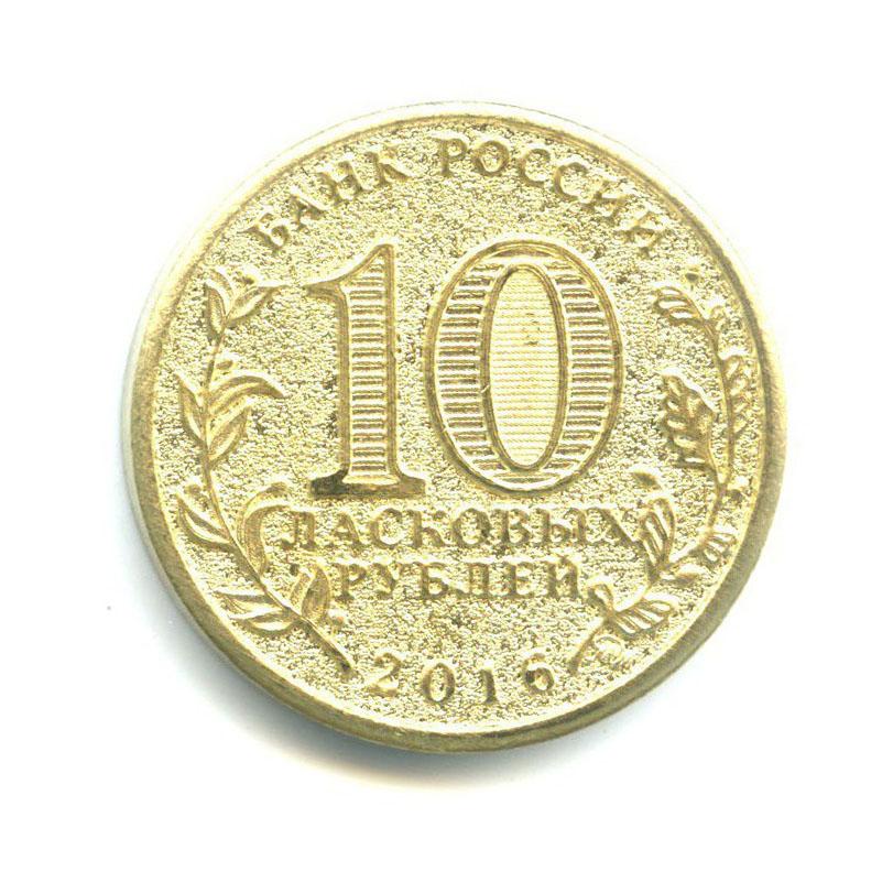 Жетон «10 ласковых рублей 2016 - Снимает стресс, дарит ласку»