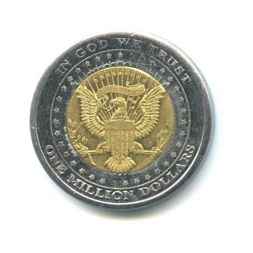 Жетон «1 миллион долларов, США»