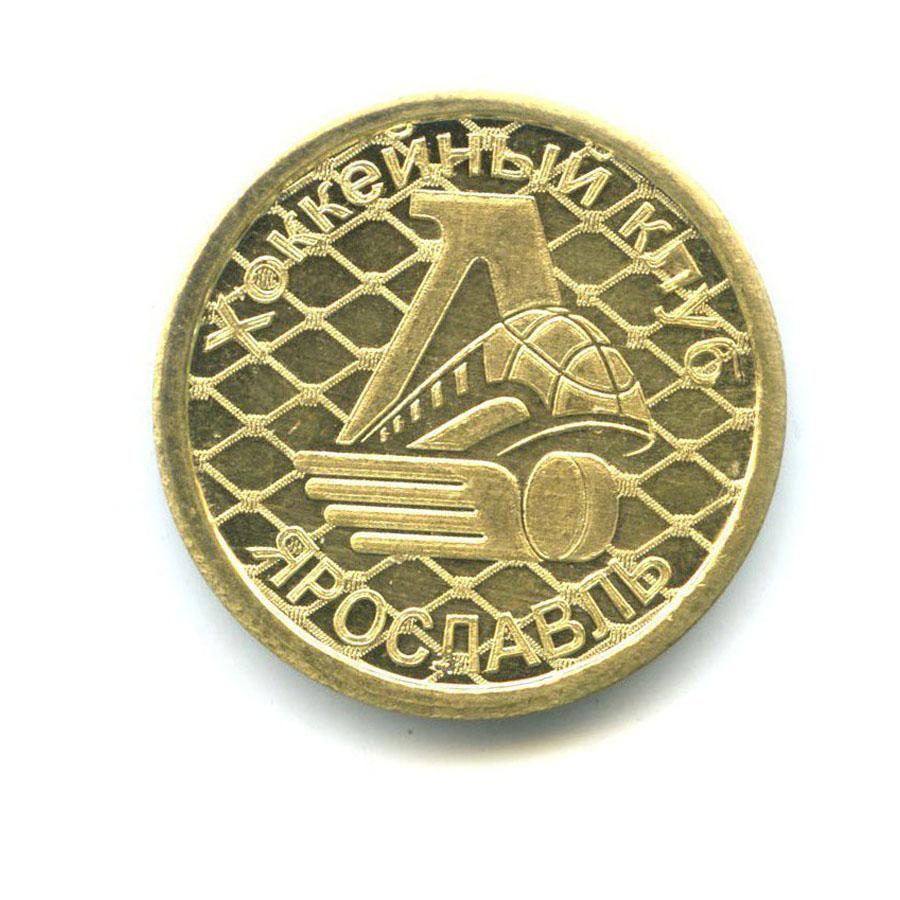 Жетон «28 золотых - Хоккейнык клуб Ярославль»