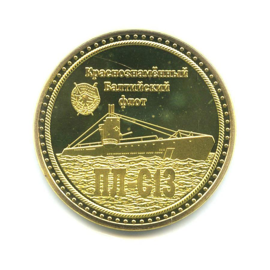 Жетон «Маринеско Александр Иванович» / «Краснознаменный Балтийский флот - ПЛ-С13»