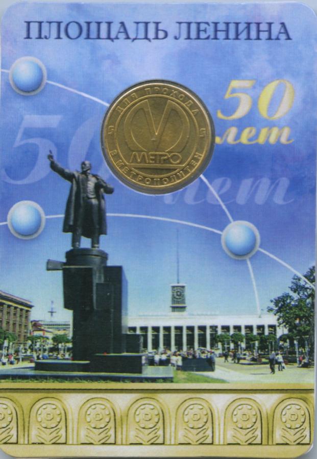 Жетон метрополитена «Площадь Ленина» (копия)