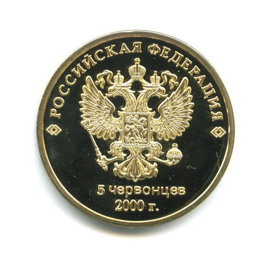 Жетон - 5 червонцев - «Президент России В. В. Путин» (Россия)