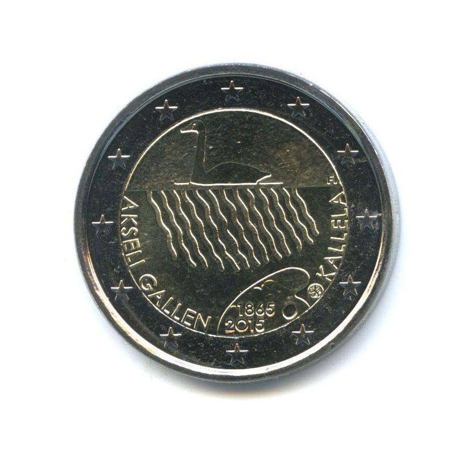 2 евро - 150 лет содня рождения Аксели Галлен-Каллела 2015 года (Финляндия)
