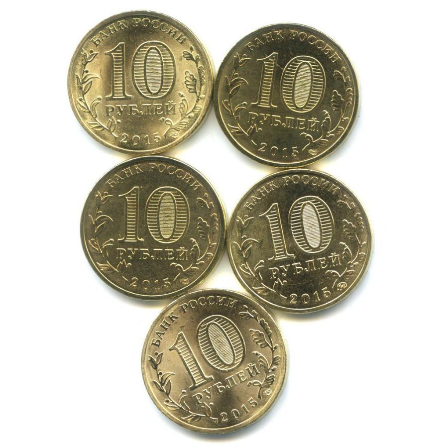Набор монет 10 рублей — Города воинской славы 2015 года (Россия)