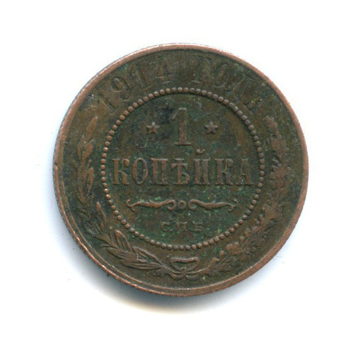 1 копейка 1914 года СПБ (Российская Империя)