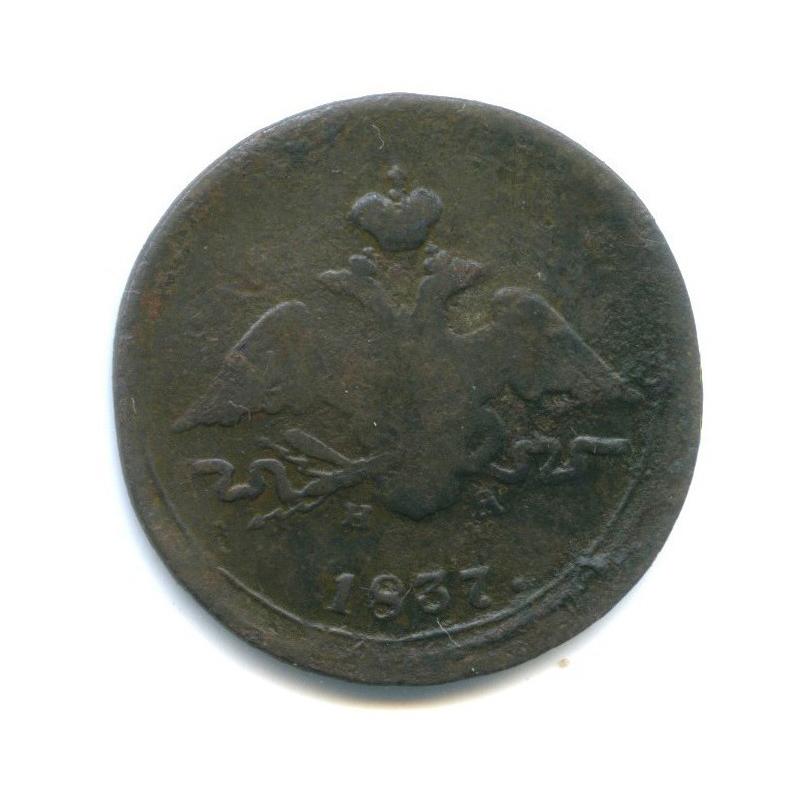 1 копейка 1837 года ЕМ НА (Российская Империя)