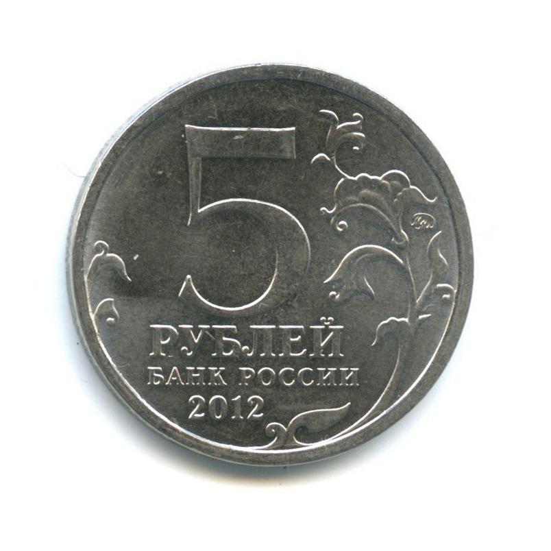 5 рублей — Отечественная война 1812 - Сражение при Березине 2012 года (Россия)