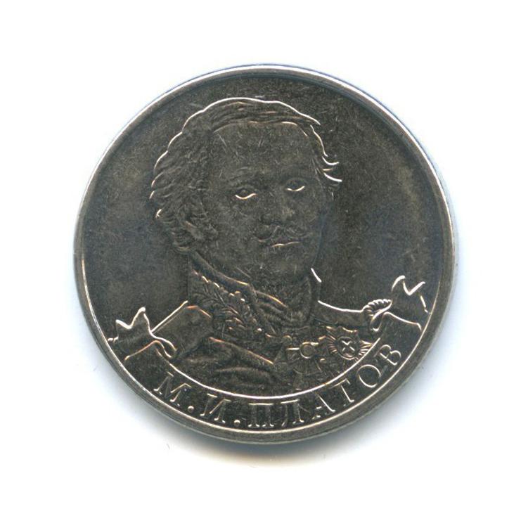 2 рубля — Отечественная война 1812 - Генерал откавалерии М. И. Платов 2012 года (Россия)