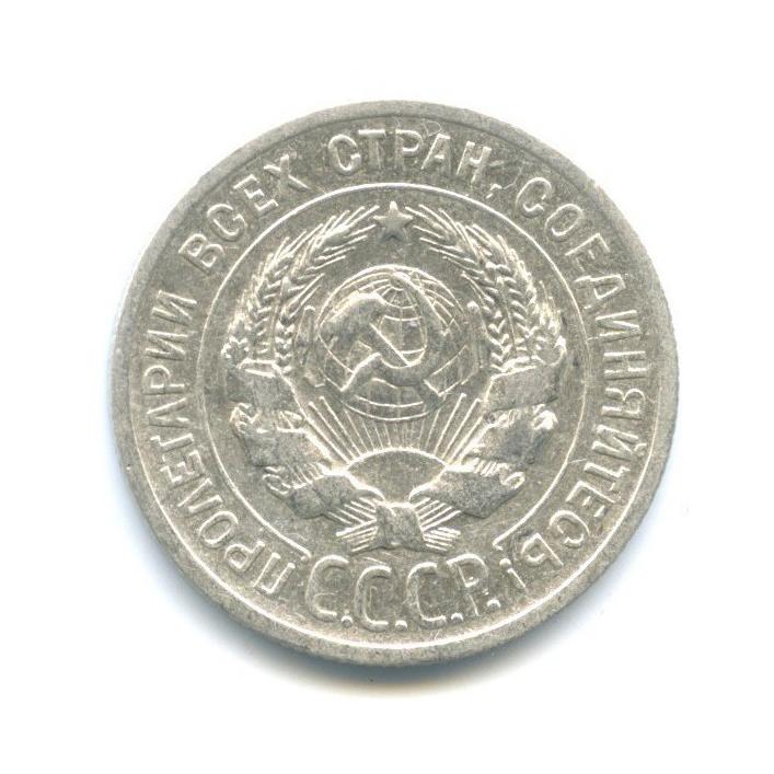 20 копеек 1924 года (СССР)