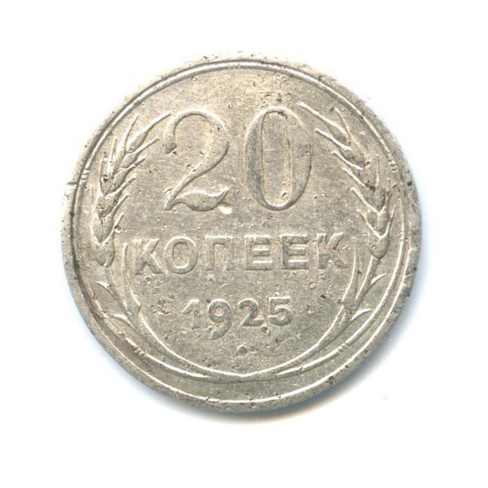 20 копеек (погнута) 1925 года (СССР)