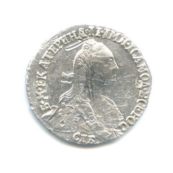 Гривенник (10 копеек) 1771 года СПБ ТI (Российская Империя)